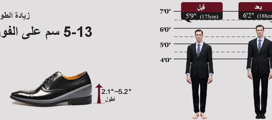 ar-احذية تزيد الطول.jpg